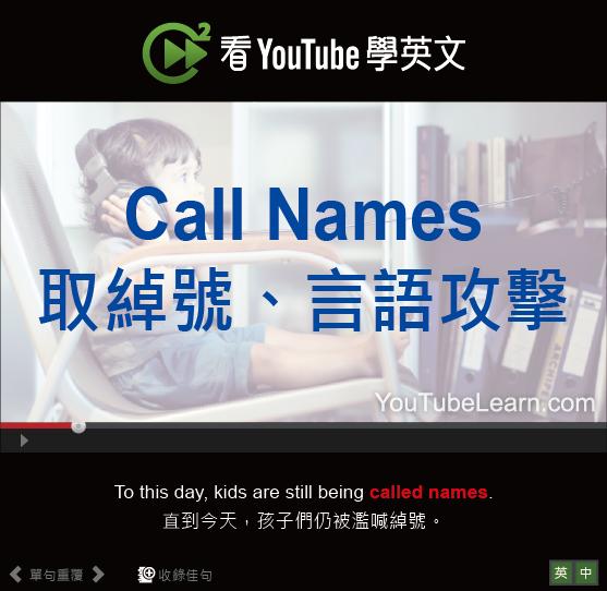 「取綽號、言語攻擊」- Call Names