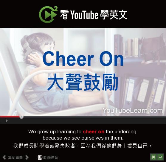 「大聲鼓勵」- Cheer On
