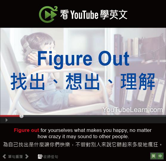 「找出、想出、理解」- Figure Out