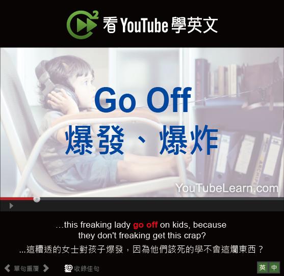 「爆發、爆炸」- Go Off