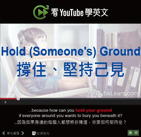 「撐住、堅持己見」- Hold (Someone's) Ground