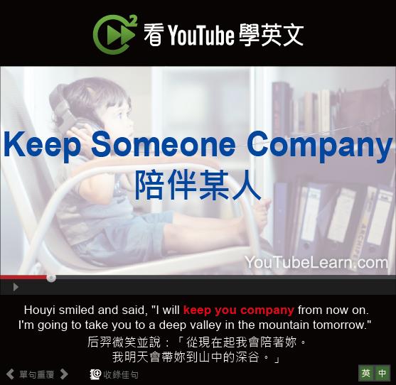 「陪伴某人」- Keep Someone Company