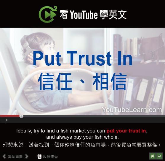 「信任、相信」- Put Trust In