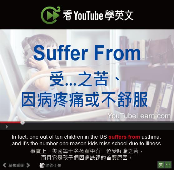 「受...之苦、因病疼痛或不舒服」- Suffer From