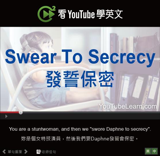「發誓保密」- Swear To Secrecy