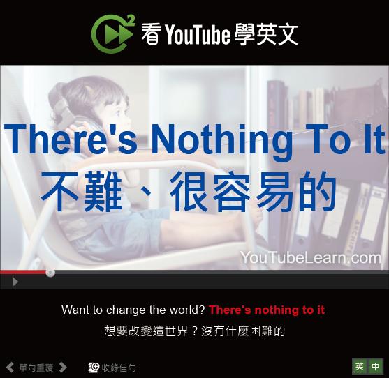 「不難、很容易的」- There's Nothing To It