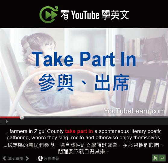 「參與、出席」- Take Part in