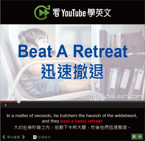 「迅速撤退」- Beat A Retreat
