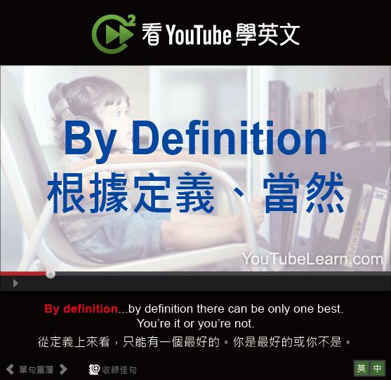 「根據定義、當然」- By Definition