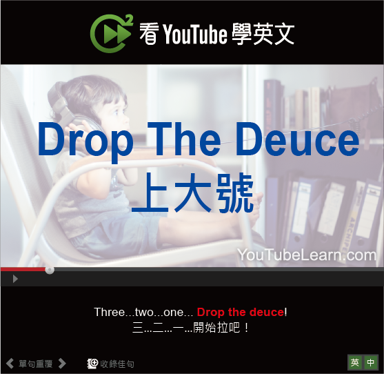 「上大號」- Drop The Deuce