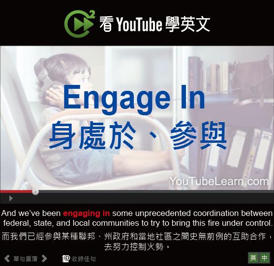 「身處於、參與」- Engage In