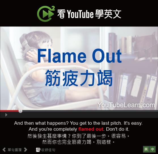 「筋疲力竭」- Flame Out