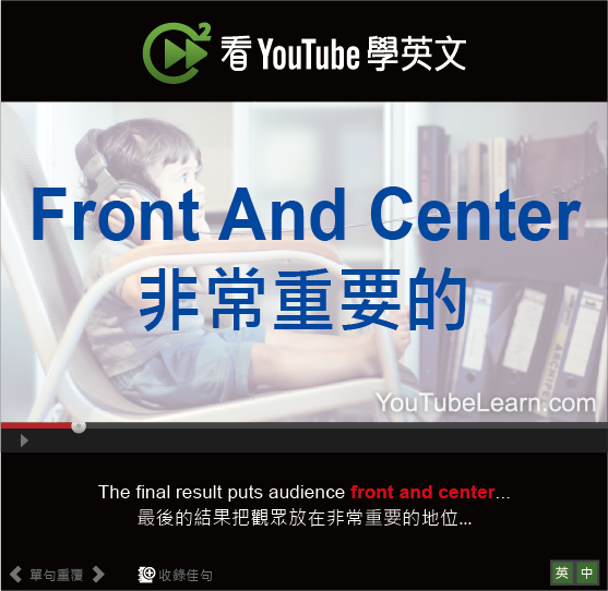 「非常重要的」- Front And Center