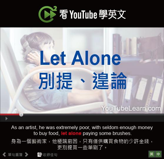 「別提、遑論」- Let Alone
