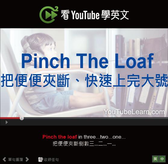 「把便便夾斷、快速上完大號」- Pinch The Loaf