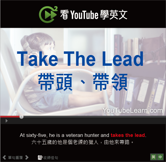 「帶頭、帶領」- Take The Lead