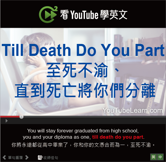 「至死不渝、直到死亡將你們分離」- Till Death Do You Part