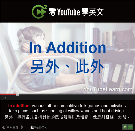 「另外、此外」- In Addition