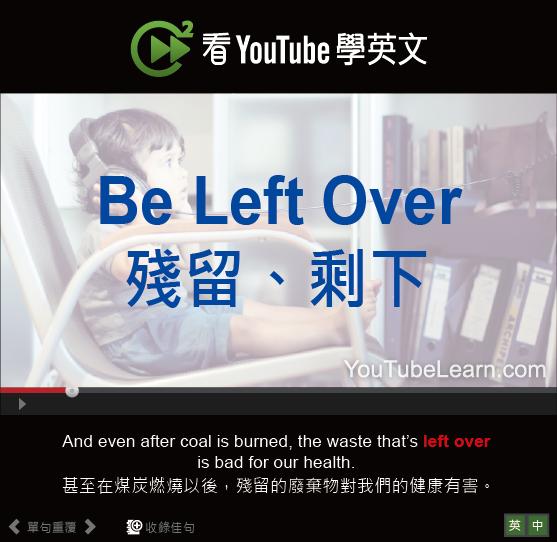 「殘留、剩下」- Be Left Over