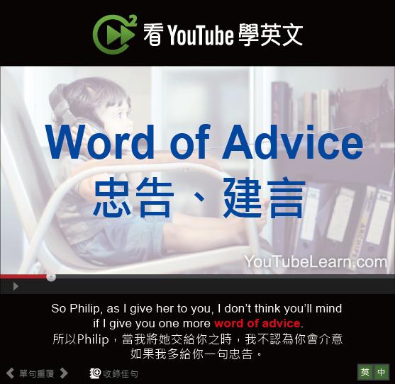 「忠告、建言」- Word of Advice