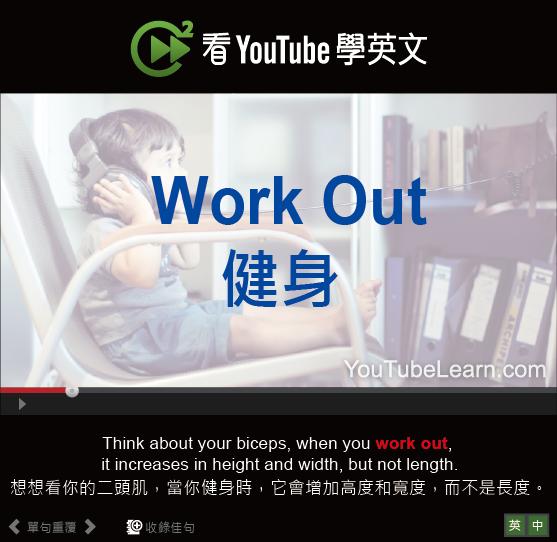 「健身」- Work Out