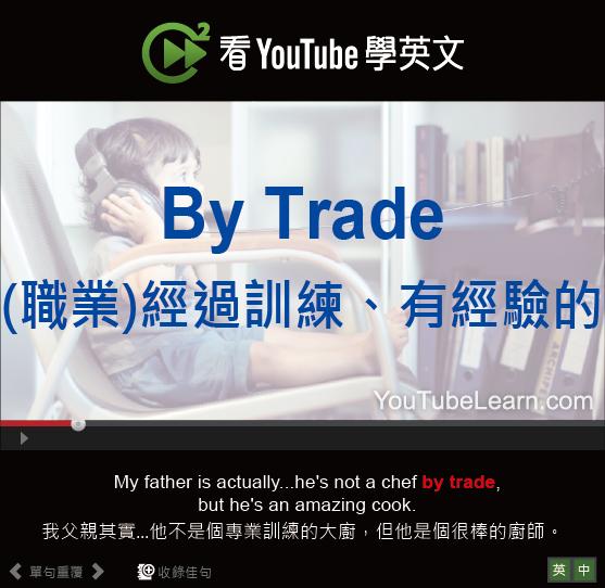 「(職業)經過訓練、有經驗的」- By Trade