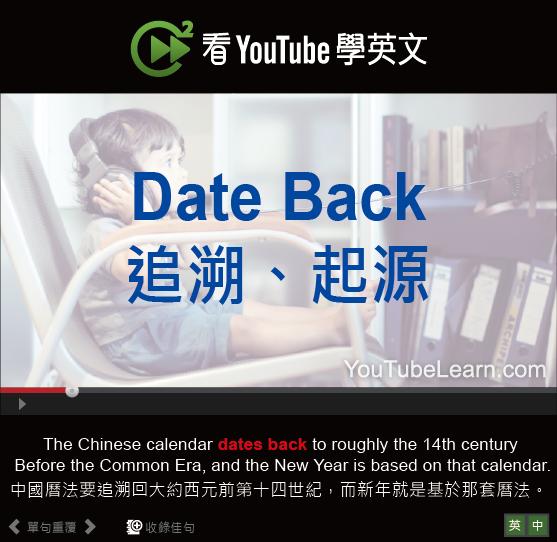 「追溯、起源」- Date Back