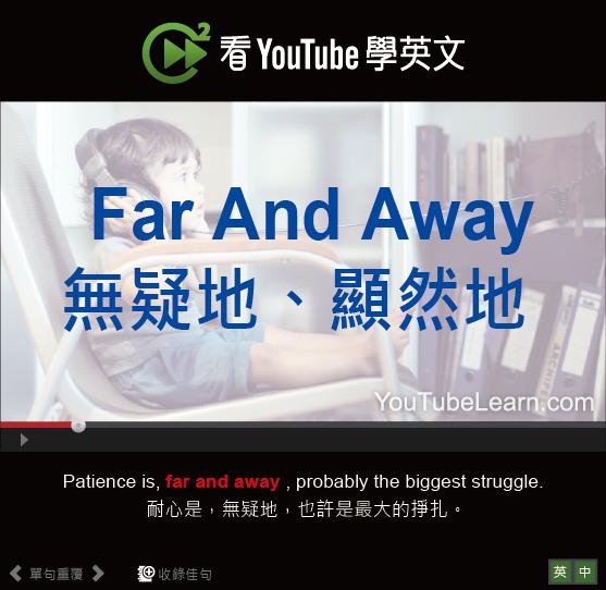 「無疑地、顯然地」- Far And Away
