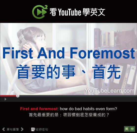 「首要的事、首先」- First And Foremost