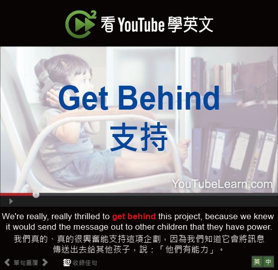 「支持」- Get Behind