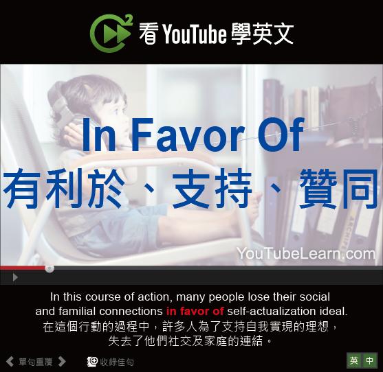 「有利於、支持、贊同」- In Favor Of