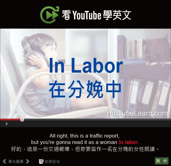 「在分娩中」- In Labor