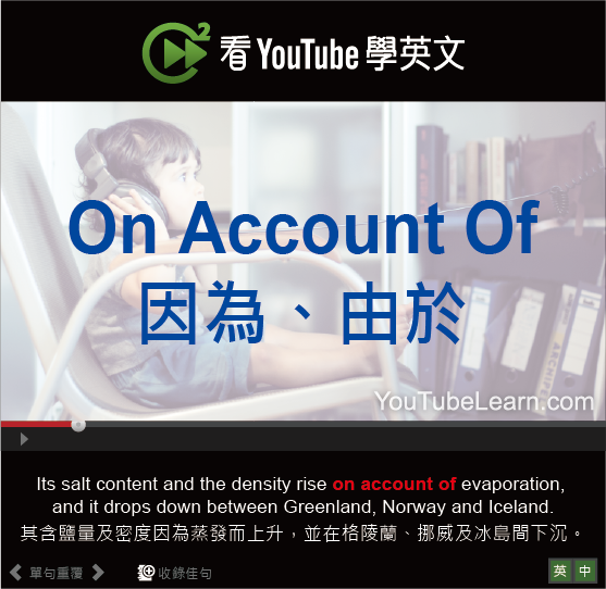 「因為、由於」- On Account Of