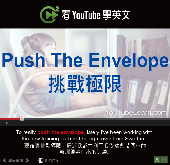 「挑戰極限」- Push The Envelope