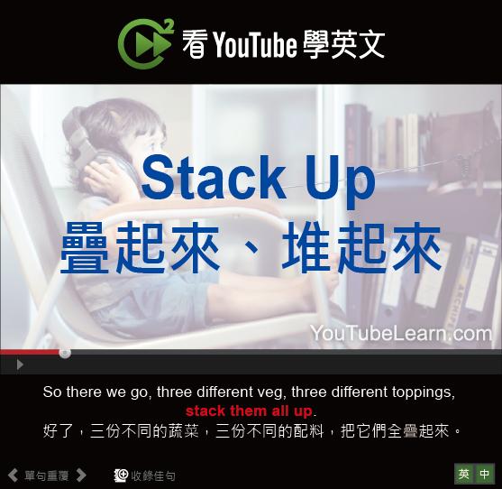 「疊起來、堆起來」- Stack Up