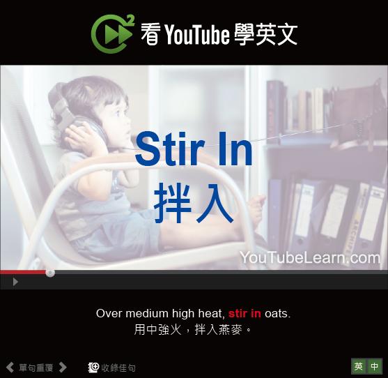 「拌入」- Stir In