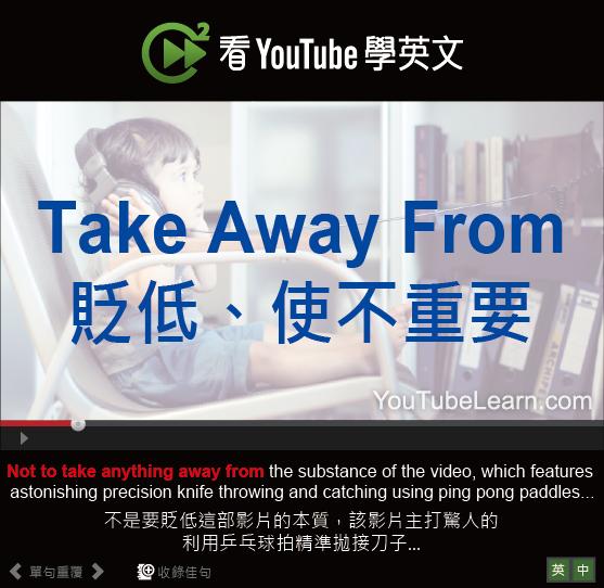 「貶低、使不重要」- Take Away From
