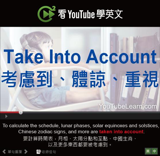 「考慮到、體諒、重視」- Take Into Account
