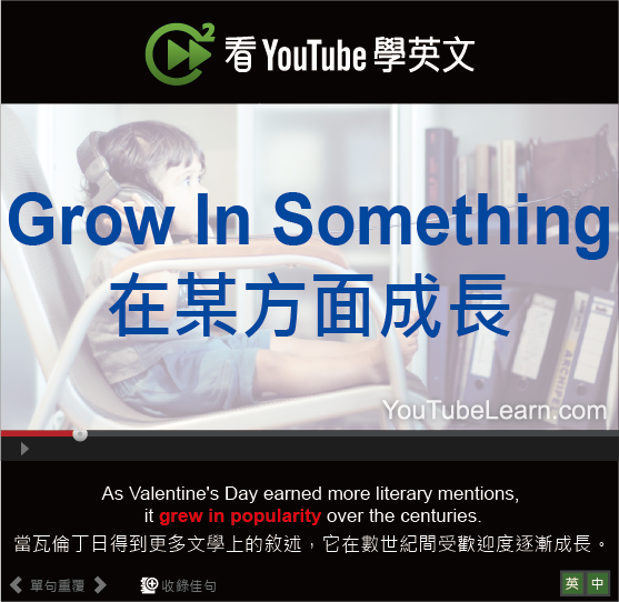 「在某方面成長」- Grow In Something