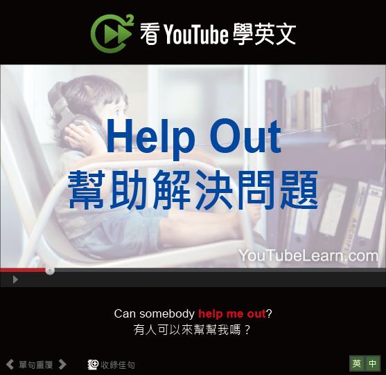「幫助解決問題」- Help Out