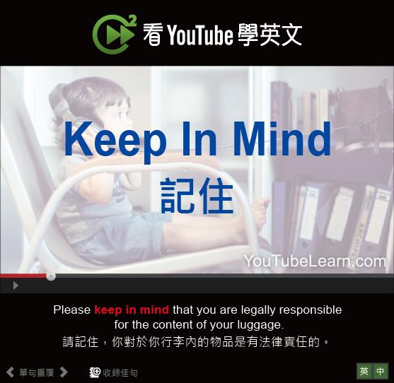「記住」- Keep In Mind
