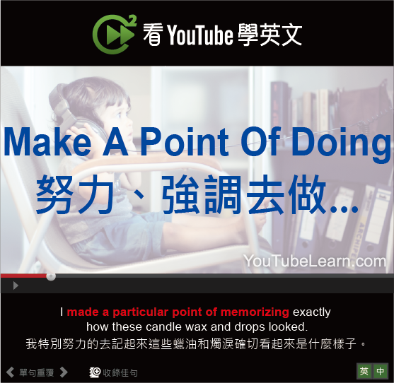 「努力、強調去做...」- Make A Point Of Doing