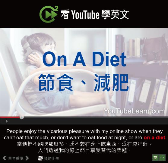 「節食、減肥」- On A Diet
