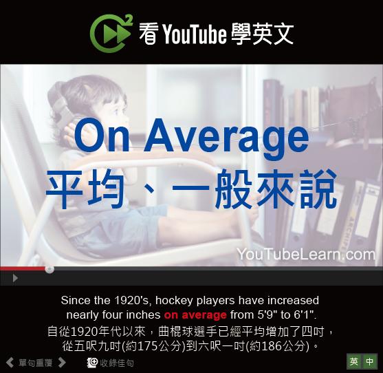 「平均、一般來說」- On Average