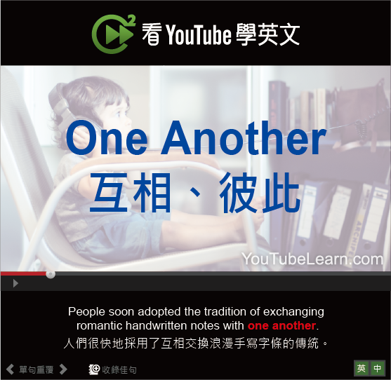 「互相、彼此」- One Another