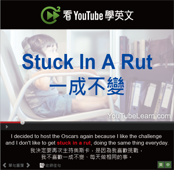 「一成不變」- Stuck In A Rut