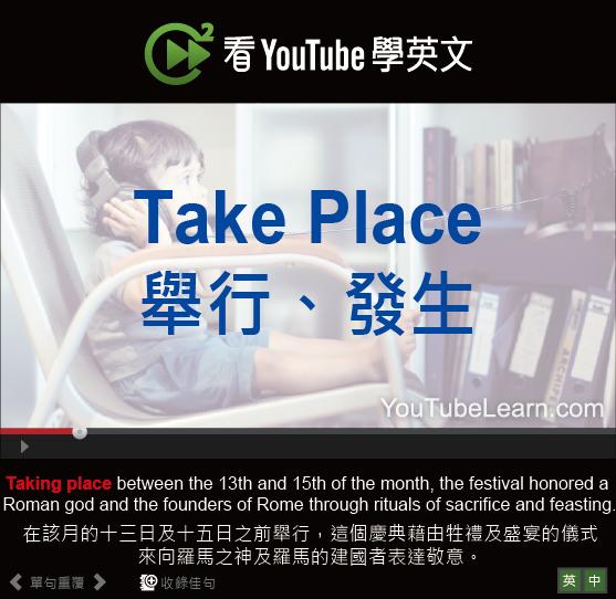 「舉行、發生」- Take Place