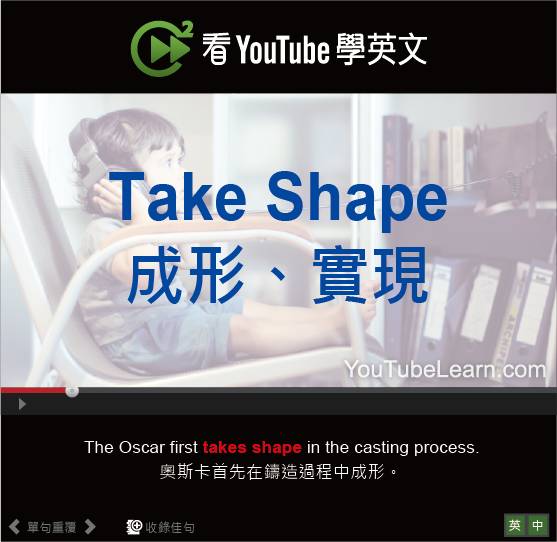 「成形、實現」- Take Shape