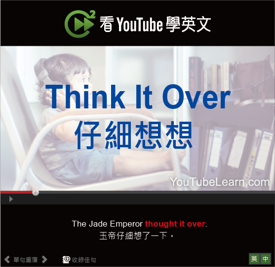 「仔細想想」- Think It Over