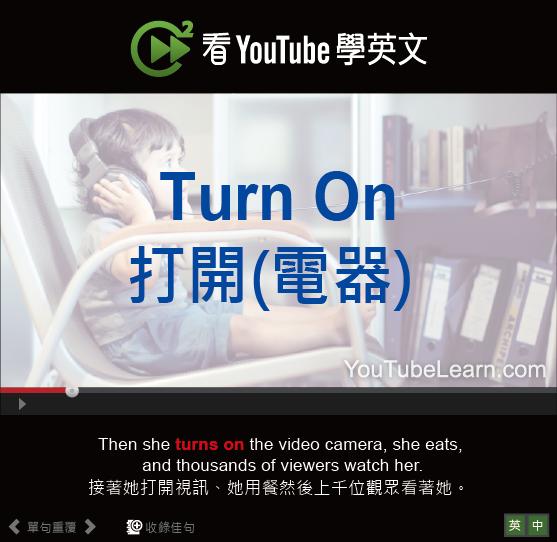 「打開(電器)」- Turn On